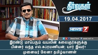 Theervugal 19-04-2017 – News7 Tamil Show
