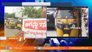 Workers Unions Bandh And Rally Over Against Motor Vehicle Act In Visakha | iNews - INEWS
