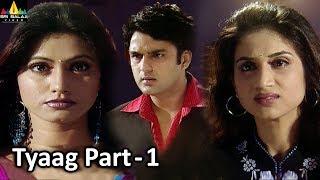 Aap Beeti Tyaag Part - 1   Hindi TV Serials   Aatma Ki Khaniyan   Sri Balaji Video - SRIBALAJIMOVIES