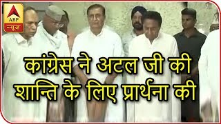 Congress leaders headed by Kamal Nath observe silence on Atal Bihari Vajpayee's demise - ABPNEWSTV