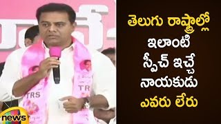 KTR Powerful Speech At Sanath Nagar Public Meeting | TRS Working President KTR Speech | Mango News - MANGONEWS