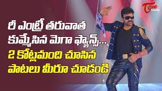 Mega Star All time Hit Songs Fan Made | Chiru Birthday Special | Back 2 Back Video Songs 2017 - TELUGUONE