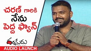 Director Tharun Bhascker Speech @ Darshakudu Movie Audio Launch | TFPC - TFPC
