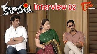 Kalavathi Interview || Siddharth || Khushbu Sundar || Sundar || 02 - TELUGUONE