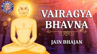 VAIRAGYA BHAVNA | वैराग्य भावन | Jain Bhajan With Lyrics | Popular Jain Bhajan - RAJSHRISOUL