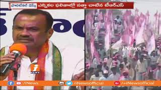 46 TRS MLAs Gets Thumping Majority in Telangana Elections | Report on TRS MLAs Majority | iNews - INEWS