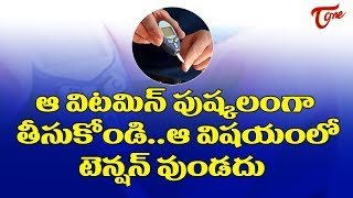 Health Facts | Diabetic Diet & Calories | by Dr. Paturi V Rao - TELUGUONE