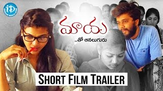 Maya - Short Film Trailer || Telugu short film 2017 || Directed by Rajesh Thammalla - IDREAMMOVIES