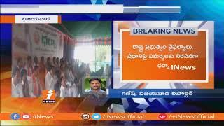 బీజేపీ టీడీపీ పోటా పోటీ ఆందోళన | BJP Maha Dharna Against TDP | TDP Against BJP | Vijayawada | iNews - INEWS
