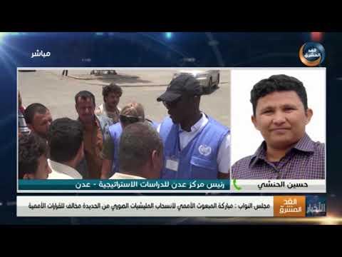 حسين الحنشي: غريفيث ينفذ اتفاق السويد وفقًا لرؤية مليشيا الحوثي