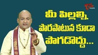 మీ పిల్లల్ని పొరపాటున కూడా పొగడొద్దు | Dr Garikapati Narasimha Rao | TeluguOne - TELUGUONE