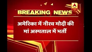 PNB Scam: Nirav Modi's mother admitted to a hospital in New York - ABPNEWSTV