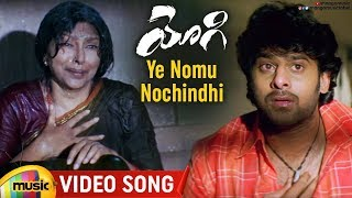 Prabhas Yogi Movie Songs | Ye Nomu Nochindo Video Song | Nayanthara | VV Vinayak | Mango Music - MANGOMUSIC