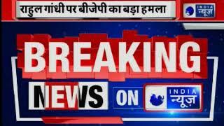 BJP attacks Congress President Rahul Gandhi, says RaGa and Pakistan are common - ITVNEWSINDIA