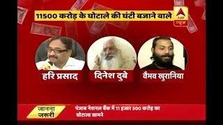 PNB Scam: Meet the people who had warned the government about the PNB Scam - ABPNEWSTV