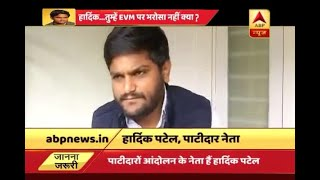 Gujarat Assembly Elections: Hardik Patel says BJP may tamper with EVMs - ABPNEWSTV