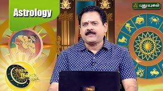 Neram Nalla Neram – Know your Astrology 04-05-2017  PuthuYugam TV Show