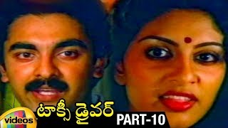 Taxi Driver Telugu Full Movie HD | Mammootty | Seema | IV Sasi | RamaKrishna | Part 10 |Mango Videos - MANGOVIDEOS