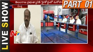 High Court Cancels Contract Employees Regularization GO & Singareni Jobs || Live Show Part 01 - NTVTELUGUHD
