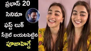 Pooja Hegde About Prabhas 20th Movie First Look #PRABHAS20 | Prabhas20 Movie Updates - RAJSHRITELUGU