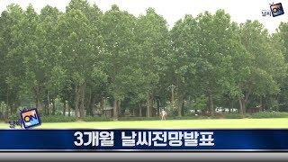 [날씨온뉴스] 07월 4째주_수화방송
