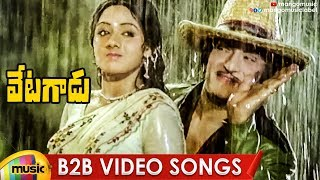 NTR Vetagadu Movie Back 2 Back Full Video Songs | NTR | Sridevi | Raghavendra Rao | Mango Music - MANGOMUSIC