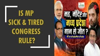 Taal Thok Ke: Is Madhya Pradesh sick & tired of 42 years rule of Congress? - ZEENEWS