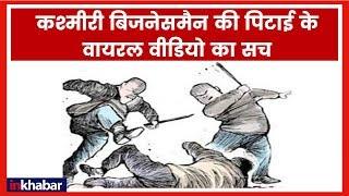 कश्मीरी बिजनेसमैन की पिटाई के वायरल वीडियो का सच - ITVNEWSINDIA