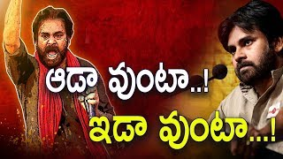 Pawan Kalyan Decided To Contest in Telangana Lok Sabha Elections | Incharges Appointed | SL | iNews - INEWS