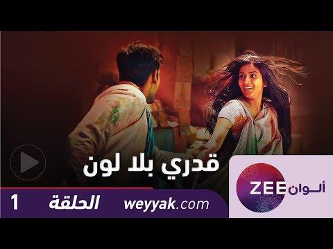 مسلسل قدري بلا لون - حلقة 1 - ZeeAlwan