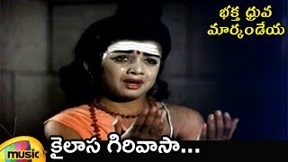 Bhakta Dhruva Markandeya Telugu Movie Songs | Kailasa Girivaasa Video Song | Shobana | Mango Music - MANGOMUSIC