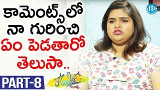 Vidyullekha Raman Exclusive Interview Part #8 || Anchor Komali Tho Kaburlu - IDREAMMOVIES