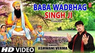 Baba Wadbhag Singh Ji I Punjabi Devotional Holi Song I  ASHWANI VERMA - TSERIESBHAKTI