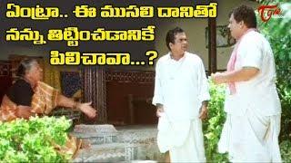 ఏంట్రా.. ఈ ముసలి దానితో నన్ను తిట్టించడానికే పిలిచావా..? | Telugu Movie Comedy Scenes | TeluguOne - TELUGUONE