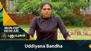 Uddiyana Bandha | Yoga For Health | Morning Cafe 18-08-2017  PuthuYugam TV Show