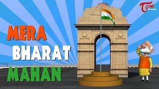 MERA BHARAT MAHAN - 66th Indian Republic day Special - TELUGUONE