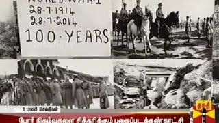 100th anniversary Of First World War : Photo Exhibition Depicting The Events Of The War In Chennai
