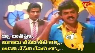 మగాడు వేసేది ఈనాటి లెక్క.. ఆడది వేసేది రేపటి లెక్క...!! | Telugu Ultimate Movie Scene | TeluguOne - TELUGUONE