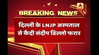 Prisoner Sandeep Dhillon runs away from LNJP hospital - ABPNEWSTV