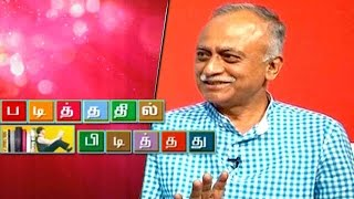 Isaikkavi Ramanan, writer Interview – Padithathil Pidithathu Peppers TV Show