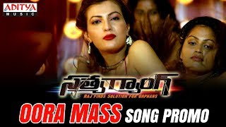 Oora Mass Song Promo | Satya Gang Movie Songs | Sathvik Eshwar, Prathyush | Prabhas - ADITYAMUSIC