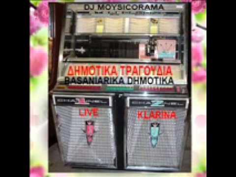 ★♥★DHMOTIKA TRAGOYDIA  LIVE KLARINA BASANIARIKA★♥★