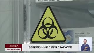 14 беременных женщин заражены ВИЧ в Павлодарской области