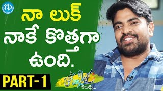 Ee Rojullo Fame Actor Sree Exclusive Interview Part #1 || Anchor Komali Tho Kaburulu - IDREAMMOVIES