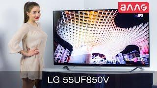 Видео-обзор телевизора LG 55UF850V