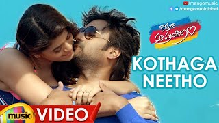 Kothaga Neetho Full Video Song | Kothaga Maa Prayanam Movie Songs | Priyanth | Yamini Bhaskar - MANGOMUSIC