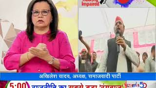 Badhir News: Special show for hearing impaired, 21st March, 2019 - ZEENEWS