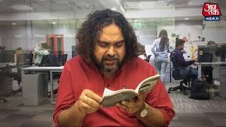 BY PANINI ANAND: कवि Kedarnath Singh की कुछ महत्वपूर्ण कविताओं का पाठbackslashKedarnath Singh Poems - AAJTAKTV