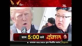 Donald Trump ने Singapore में Kim Jong-Un के साथ होने वाली मीटिंग करि कैंसल | क्रानितकारी - AAJTAKTV