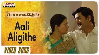 Aali Aligithe Video Song || Telangana Devudu Songs || Srikanth, Sangitha ||  Harish Vadthya - ADITYAMUSIC